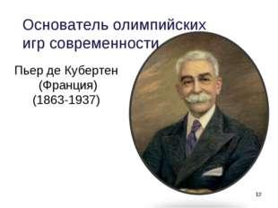 Пьер де Кубертен (Франция) (1863-1937) Основатель олимпийских игр современнос