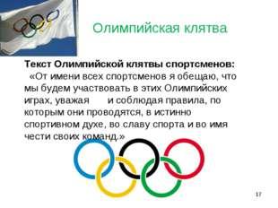 Олимпийская клятва Текст Олимпийской клятвы спортсменов: «От имени всех спорт