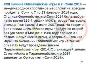 Из истории Из истории XXII зимние Олимпийские игры в г. Сочи 2014— междунаро