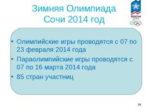 Зимняя Олимпиада Сочи 2014 год Олимпийские игры проводятся с 07 по 23 февраля