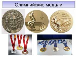 Олимпийские медали *