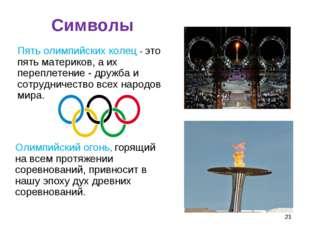 Символы Пять олимпийских колец - это пять материков, а их переплетение - друж