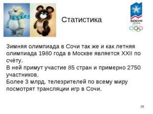 Статистика Зимняя олимпиада в Сочи так же и как летняя олимпиада 1980 года в