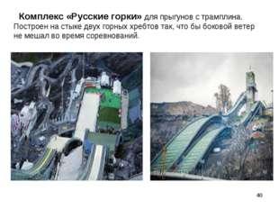 Комплекс «Русские горки» для прыгунов с трамплина. Построен на стыке двух го