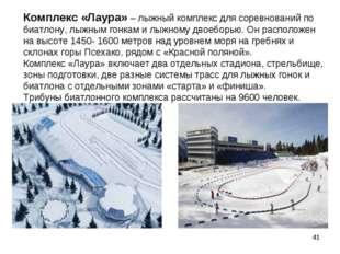 Комплекс «Лаура» – лыжный комплекс для соревнований по биатлону, лыжным гонка