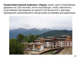 Лыжно-биатлонный комплекс «Лаура» имеет свою Олимпийскую деревню на 1100 чело