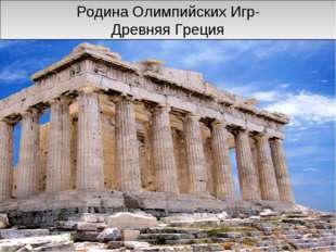 Родина Олимпийских Игр- Древняя Греция *