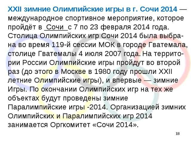 Из истории Из истории XXII зимние Олимпийские игры в г. Сочи 2014— междунаро...