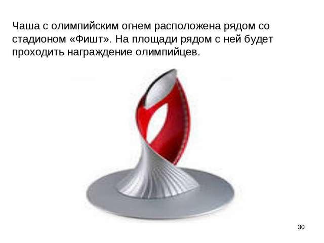 Чаша с олимпийским огнем расположена рядом со стадионом «Фишт». На площади ря...