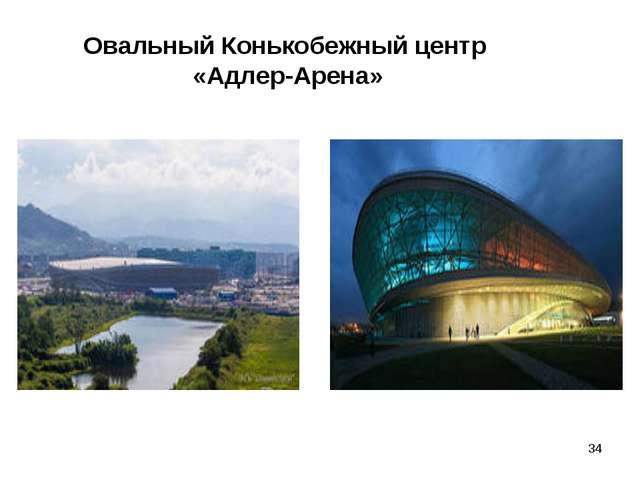 Овальный Конькобежный центр «Адлер-Арена» *