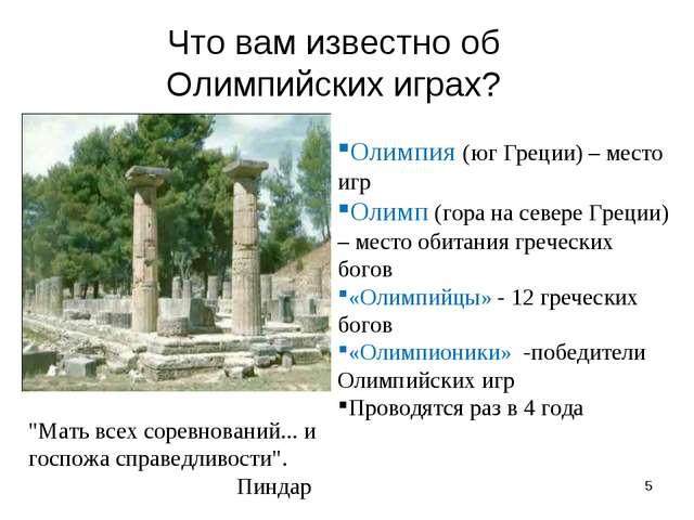 Что вам известно об Олимпийских играх? Олимпия (юг Греции) – место игр Олимп...