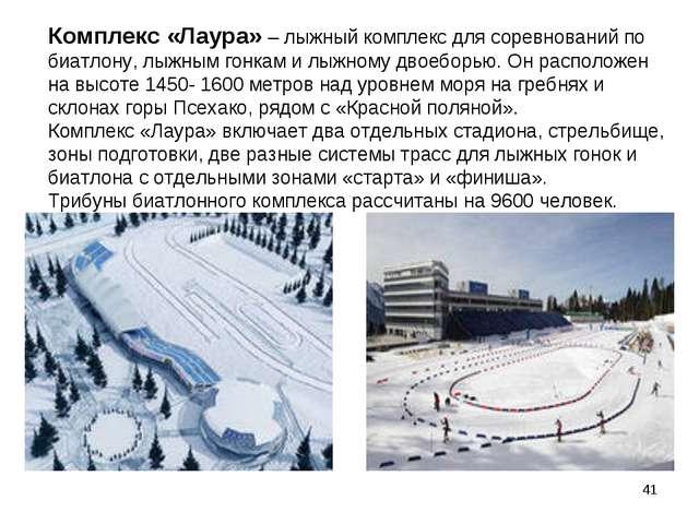Комплекс «Лаура» – лыжный комплекс для соревнований по биатлону, лыжным гонка...