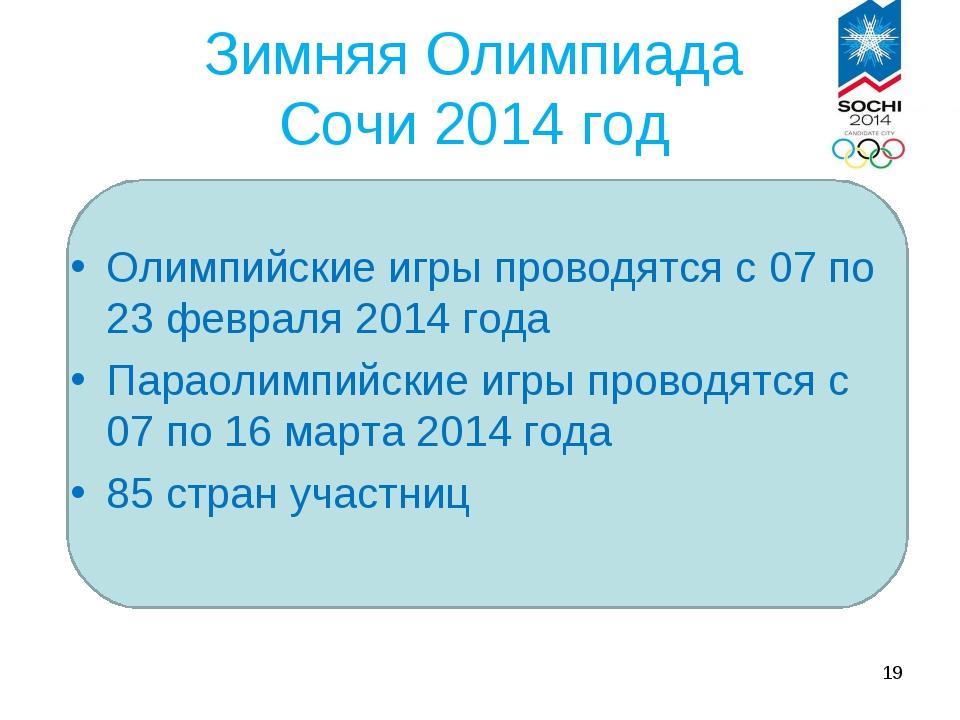 Зимняя Олимпиада Сочи 2014 год Олимпийские игры проводятся с 07 по 23 февраля...