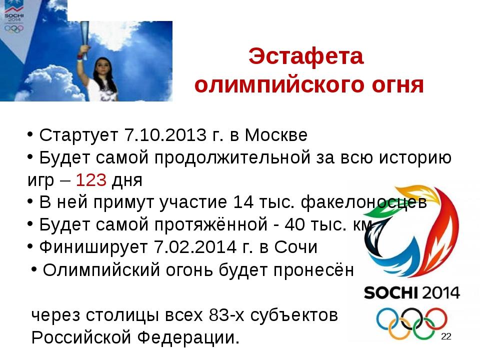 Эстафета олимпийского огня Стартует 7.10.2013 г. в Москве Будет самой продолж...