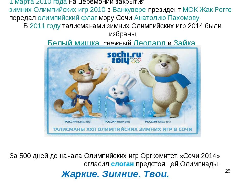 1 марта 2010 года на церемонии закрытия зимних Олимпийских игр 2010 в Ванкуве...