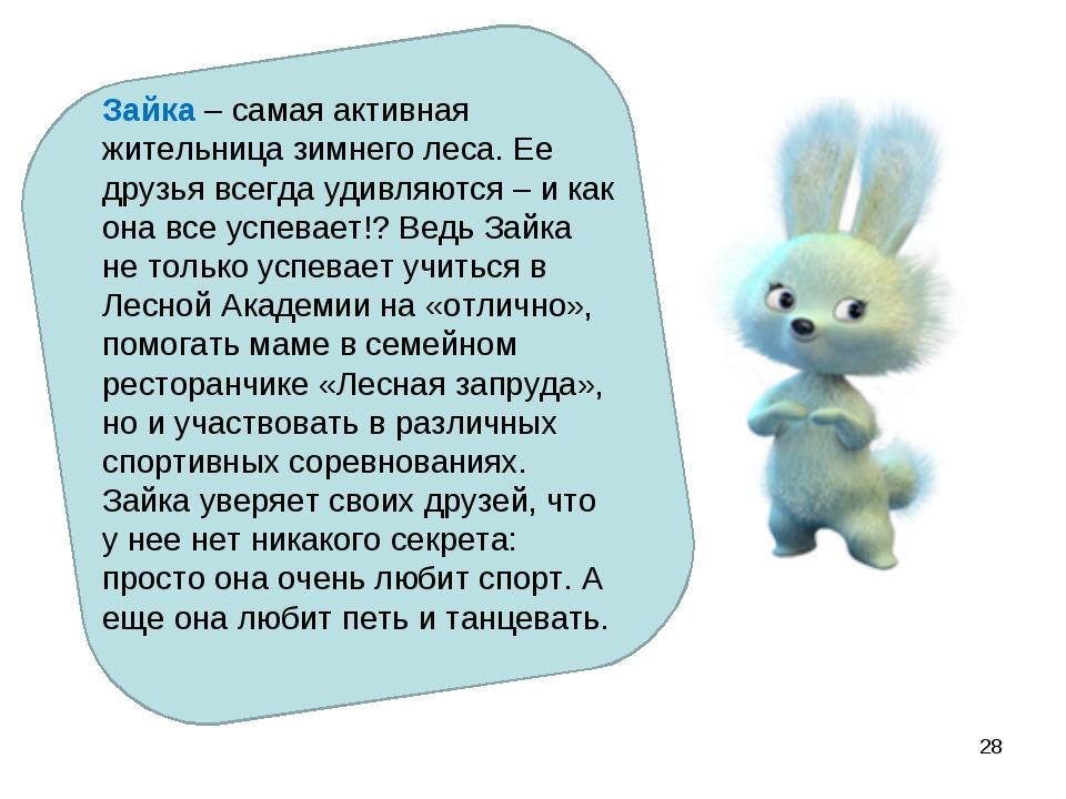 Зайка – самая активная жительница зимнего леса. Ее друзья всегда удивляются –...