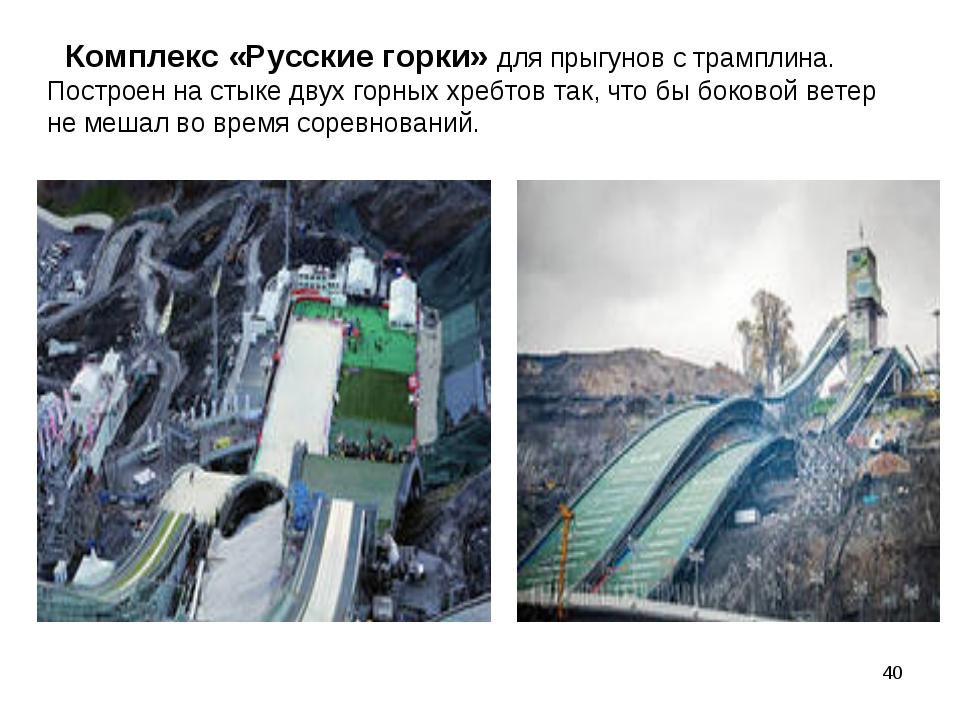 Комплекс «Русские горки» для прыгунов с трамплина. Построен на стыке двух го...