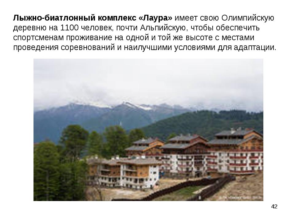 Лыжно-биатлонный комплекс «Лаура» имеет свою Олимпийскую деревню на 1100 чело...