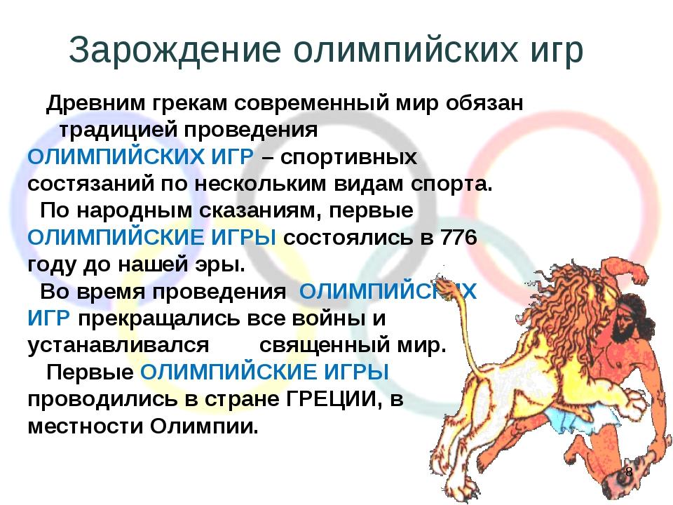 Зарождение олимпийских игр Древним грекам современный мир обязан традицией пр...