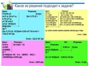 Какое из решений подходит к задаче? Дано:Решение:V=0,05 м3Q=qm;m=V∙ρ;Q=q∙V∙ρ;