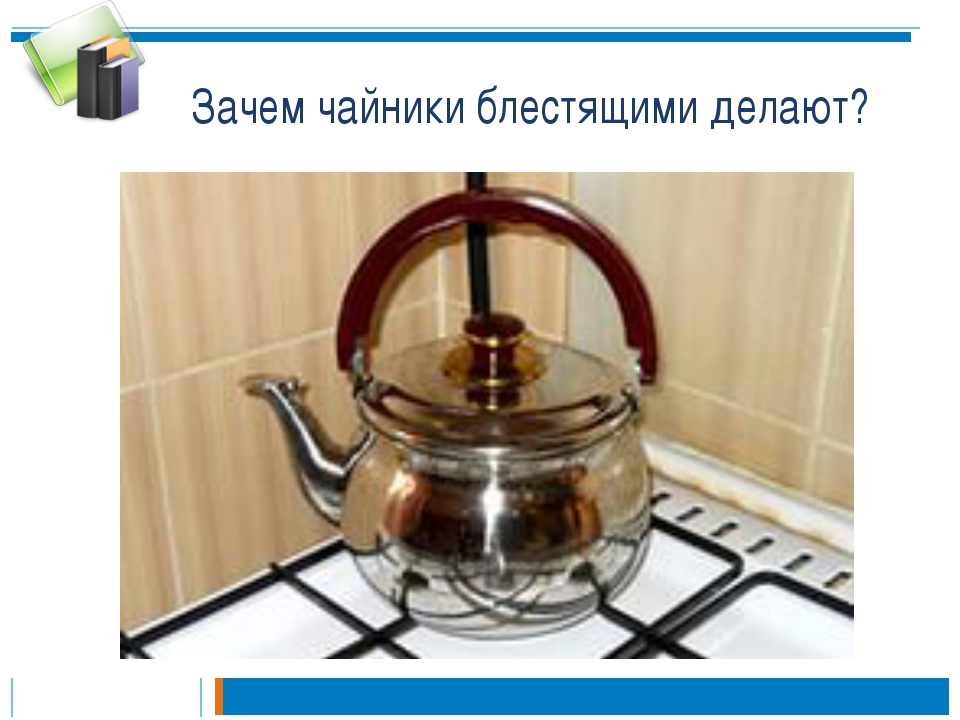 Зачем чайники блестящими делают?