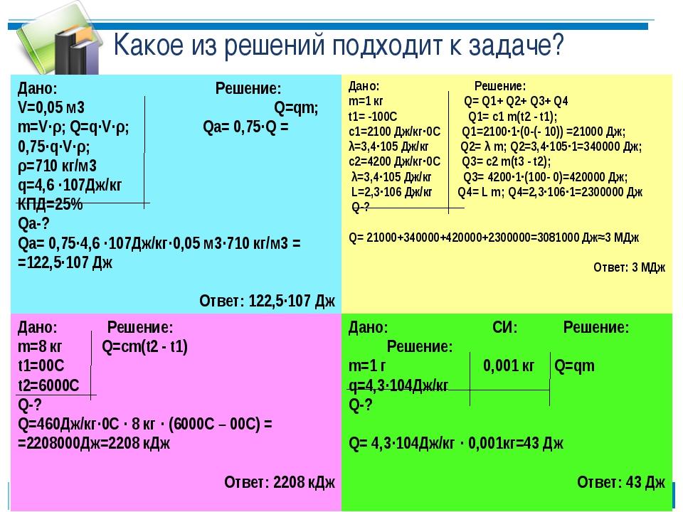 Какое из решений подходит к задаче? Дано:Решение:V=0,05 м3Q=qm;m=V∙ρ;Q=q∙V∙ρ;...