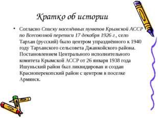 Кратко об истории СогласноСписку населённых пунктов Крымской АССР по Всесоюз