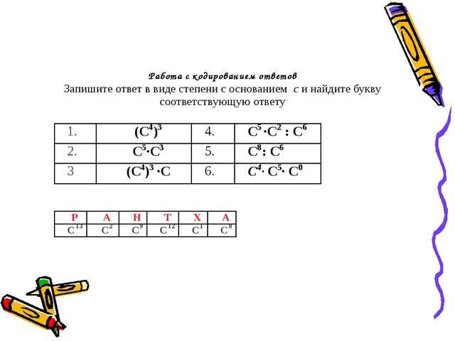 Работа с кодированием ответов Запишите ответ в виде степени с основаниемc...