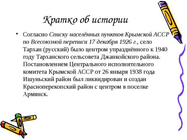 Кратко об истории СогласноСписку населённых пунктов Крымской АССР по Всесоюз...