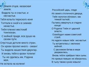 Земля отцов, казахская земля, Видала ты и счастье, и несчастье. Тебя копы