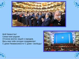 Мой Казахстан! Семья моя родная. Отчизна многих наций и народов, Весь ми
