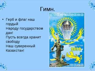 Гимн. Герб и флаг наш гордый Народу государством дан! Пусть всегда хранит св