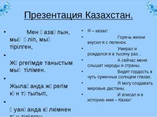 Презентация Казахстан.  Мен қазақпын, мың өліп, мың тірілген,