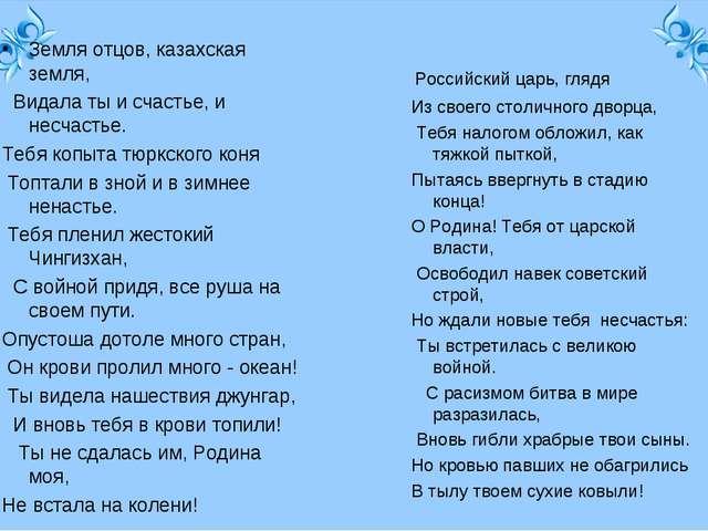 Земля отцов, казахская земля, Видала ты и счастье, и несчастье. Тебя копы...