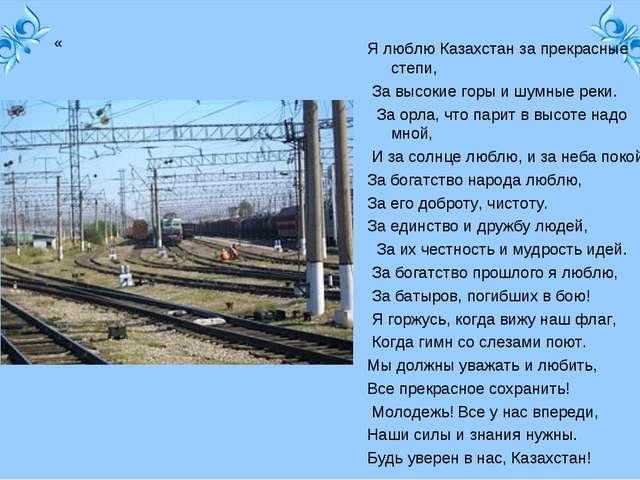 « Я люблю Казахстан за прекрасные степи, За высокие горы и шумные реки.  За...