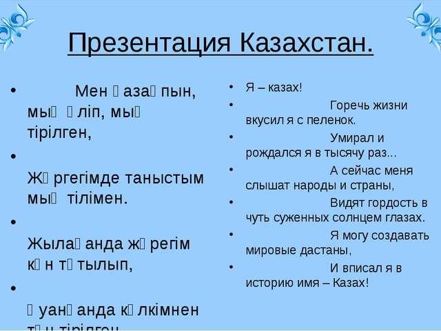 Презентация Казахстан.  Мен қазақпын, мың өліп, мың тірілген, ...