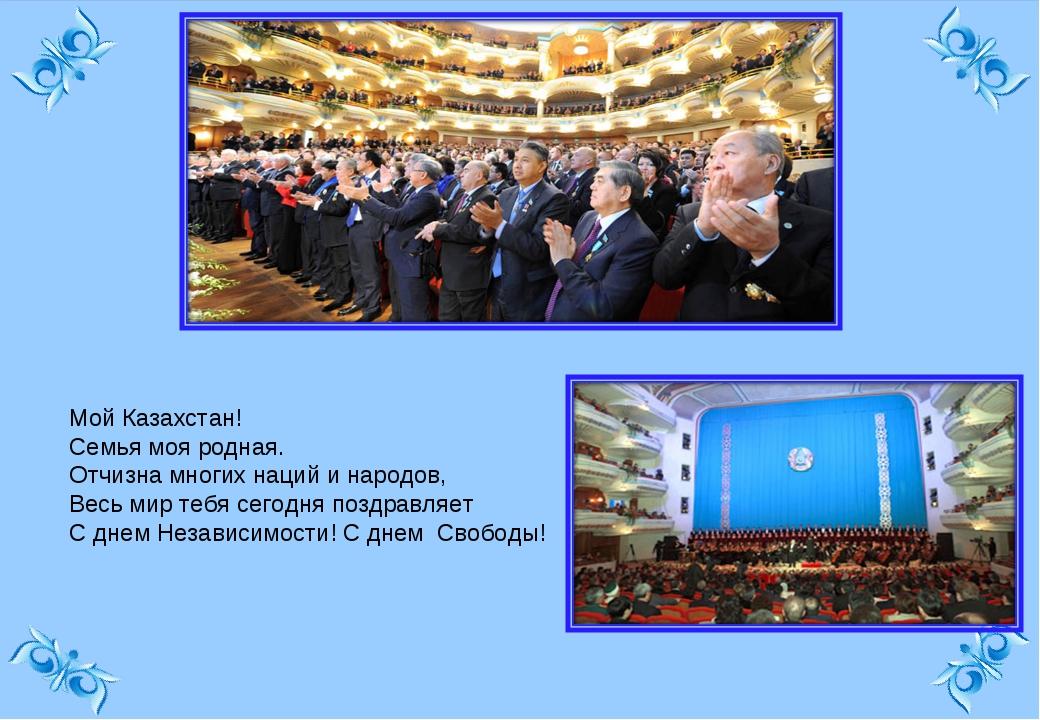Мой Казахстан! Семья моя родная. Отчизна многих наций и народов, Весь ми...