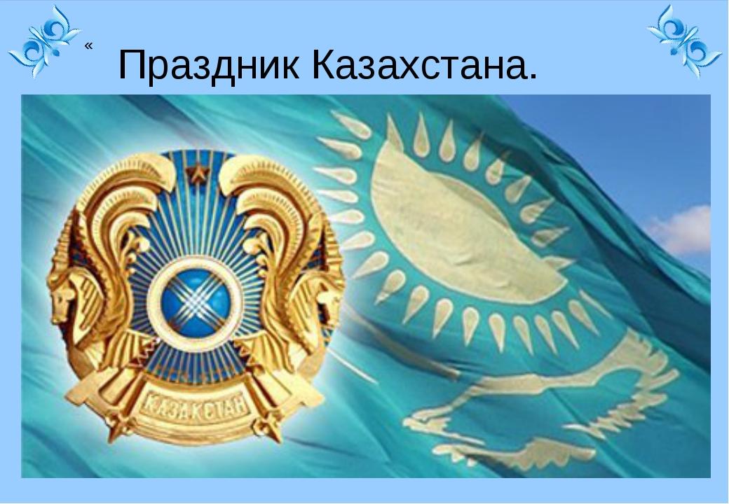 « Праздник Казахстана.