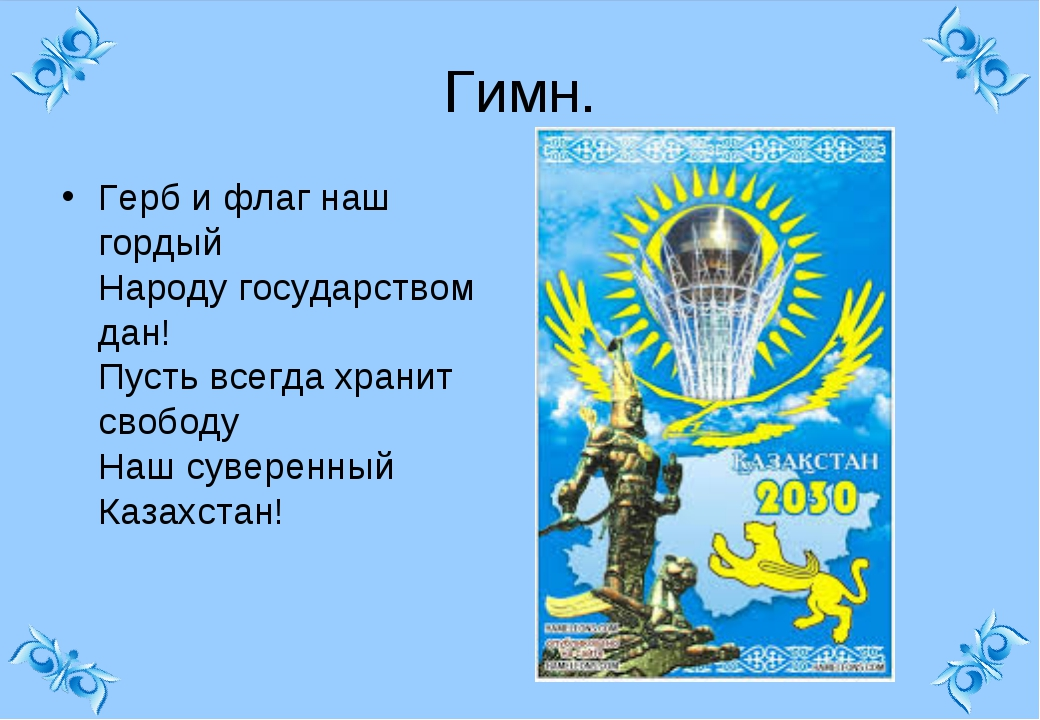 Гимн. Герб и флаг наш гордый Народу государством дан! Пусть всегда хранит св...
