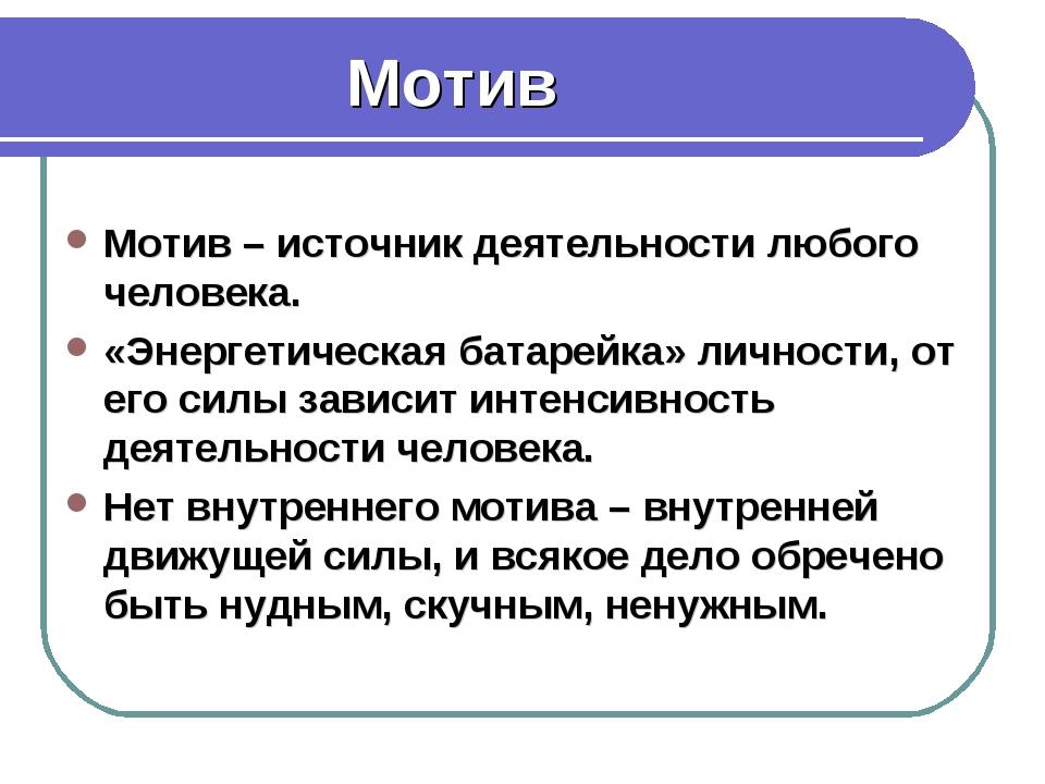 Мотив Мотив – источник деятельности любого человека. «Энергетическая батарей...