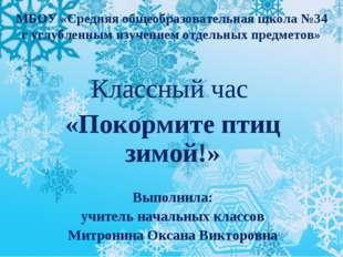 МБОУ «Средняя общеобразовательная школа №34 с углубленным изучением отдельных