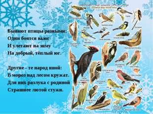 Бывают птицы разными: Одни боятся вьюг И улетают на зиму На добрый, тёплый ю