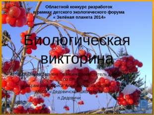 Биологическая викторина Областной конкурс разработок в рамках детского эколог