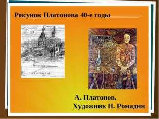Рисунок Платонова 40-е годы А. Платонов. Художник Н. Ромадин