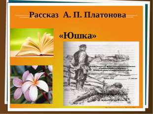 Рассказ А. П. Платонова «Юшка»
