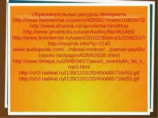 Образовательные ресурсы Интернета http://www.liveinternet.ru/users/4029017/ru