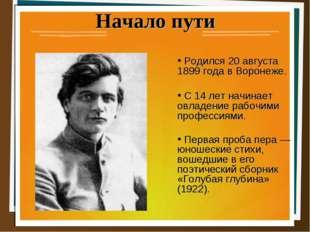 Родился 20 августа 1899 года в Воронеже. С 14 лет начинает овладение рабочим