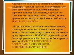 - Окрестности Воронежа не отличались красотой ландшафта, которым можно было л