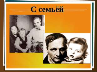С семьёй