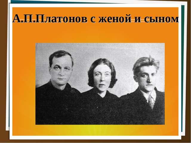 А.П.Платонов с женой и сыном